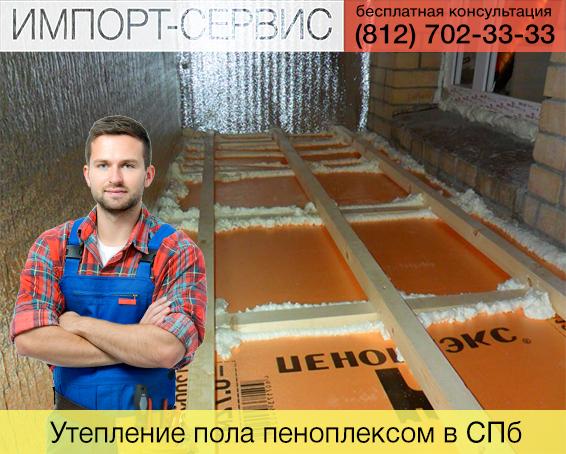 Утепление пола пеноплексом в Санкт-Петербурге
