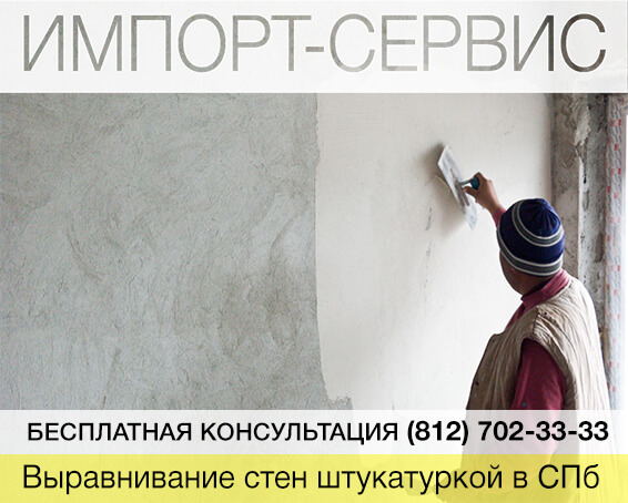 Выравнивание стен штукатуркой в Санкт-Петербурге