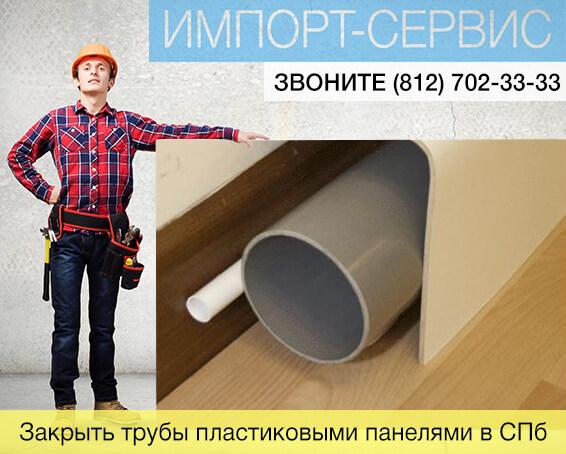 Закрыть трубы пластиковыми панелями в Санкт-Петербурге