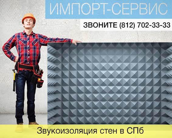 Звукоизоляция стен в Санкт-Петербурге