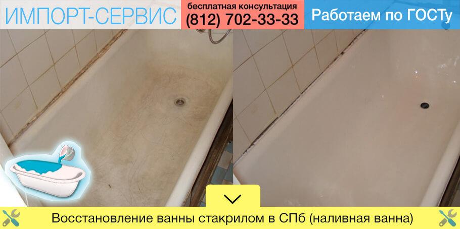 Восстановление ванны стакрилом в СПб