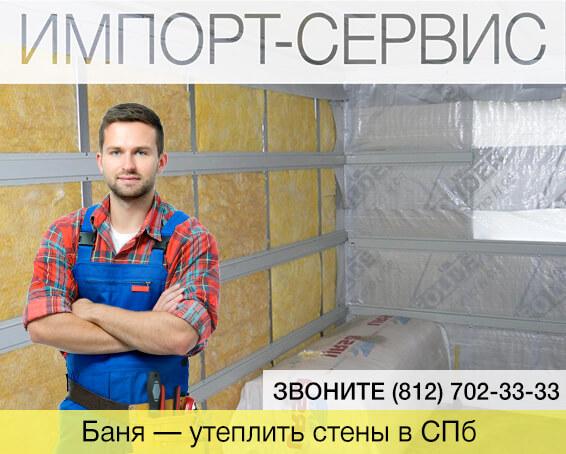 Баня — утеплить стены в Санкт-Петербурге