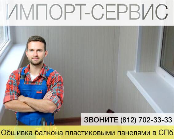 Обшивка балкона пластиковыми панелями в Санкт-Петербурге