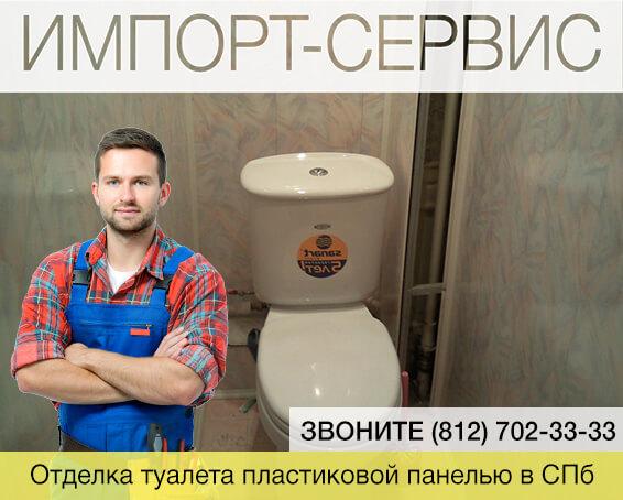 Отделка туалета пластиковой панелью в Санкт-Петербурге