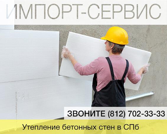 Утепление бетонных стен в Санкт-Петербурге