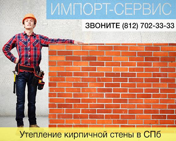 Утепление кирпичной стены в Санкт-Петербурге