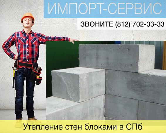 Утепление стен блоками в Санкт-Петербурге
