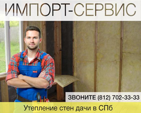 Утепление стен дачи в Санкт-Петербурге