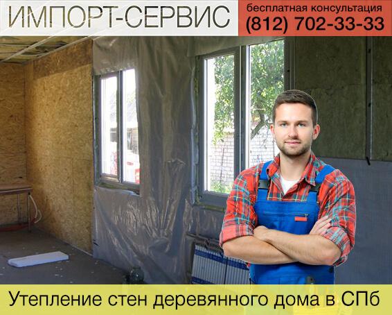 Утепление стен деревянного дома в Санкт-Петербурге