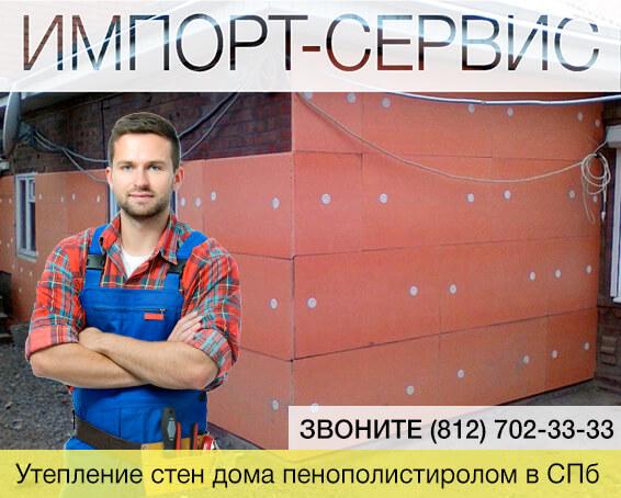 Утепление стен дома пенополистиролом в Санкт-Петербурге