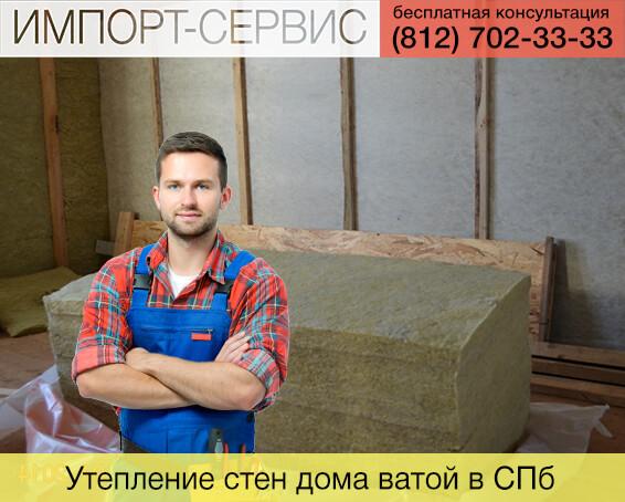 Утепление стен дома ватой в Санкт-Петербурге