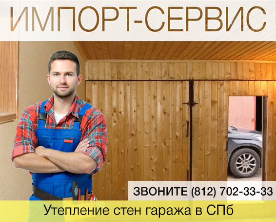 Утепление стен гаража в Санкт-Петербурге