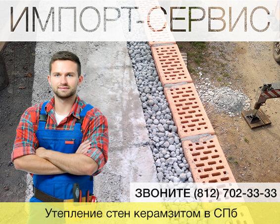Утепление стен керамзитом в Санкт-Петербурге