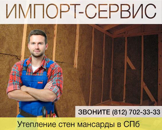 Утепление стен мансарды в Санкт-Петербурге