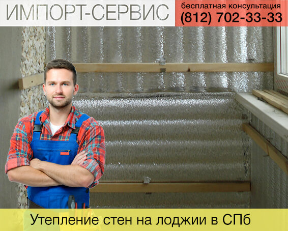 Утепление стен на лоджии в Санкт-Петербурге