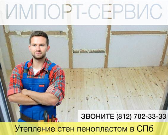 Утепление стен пенопластом в Санкт-Петербурге