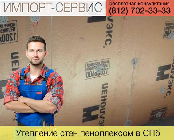 Утепление стен пеноплексом в Санкт-Петербурге