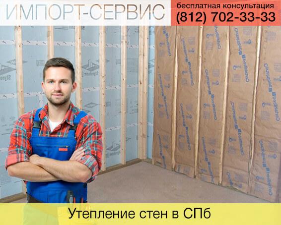 Утепление стен в Санкт-Петербурге