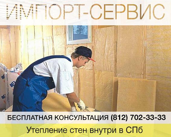 Утепление стен внутри в Санкт-Петербурге