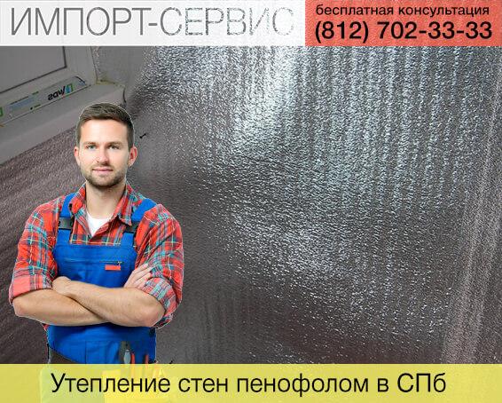 Утепление стен пенофолом в Санкт-Петербурге