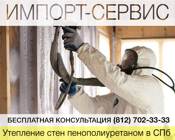 Утепление стен пенополиуретаном в Санкт-Петербурге