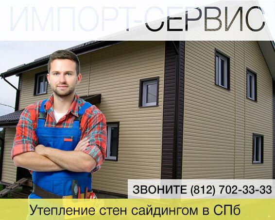 Утепление стен сайдингом в Санкт-Петербурге