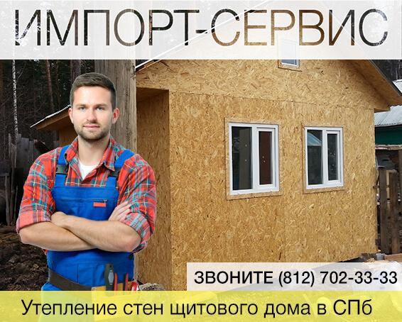 Утепление стен щитового дома в Санкт-Петербурге