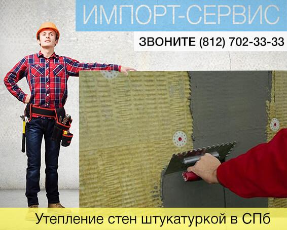 Утепление стен штукатуркой в Санкт-Петербурге