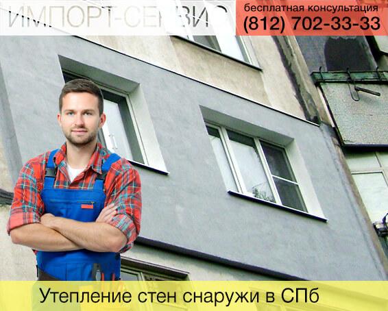 Утепление стен снаружи в Санкт-Петербурге
