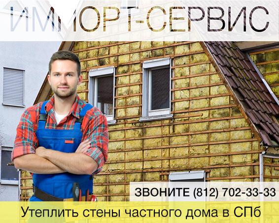 Утеплить стены частного дома в Санкт-Петербурге