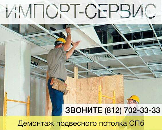 Демонтаж подвесного потолка в Санкт-Петербурге