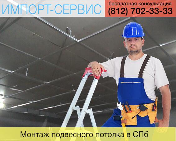 Монтаж подвесного потолка в Санкт-Петербурге