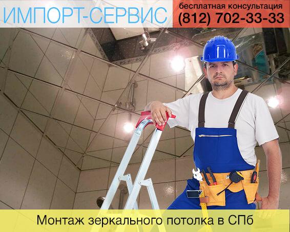 Монтаж зеркального потолка в Санкт-Петербурге