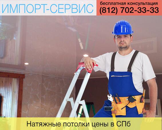 Натяжные потолки цены в Санкт-Петербурге