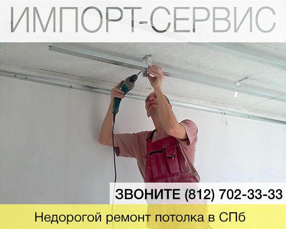 Недорогой ремонт потолка в Санкт-Петербурге