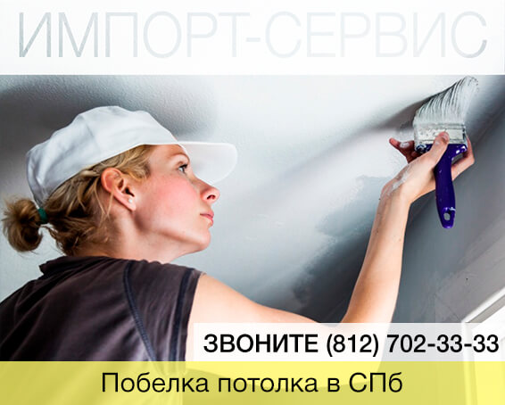 Побелка потолка в Санкт-Петербурге