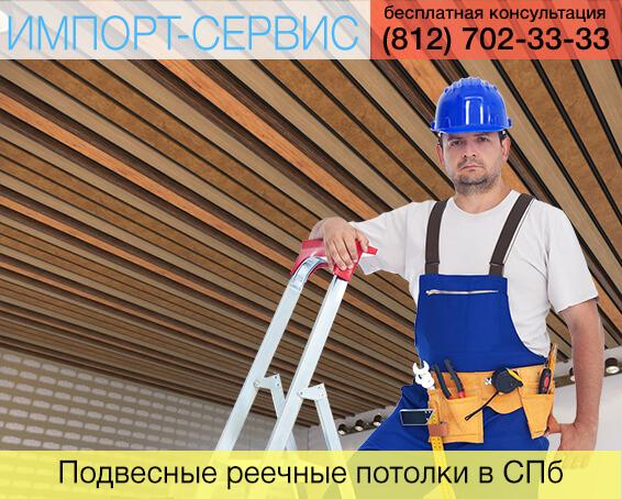 Подвесные реечные потолки в Санкт-Петербурге