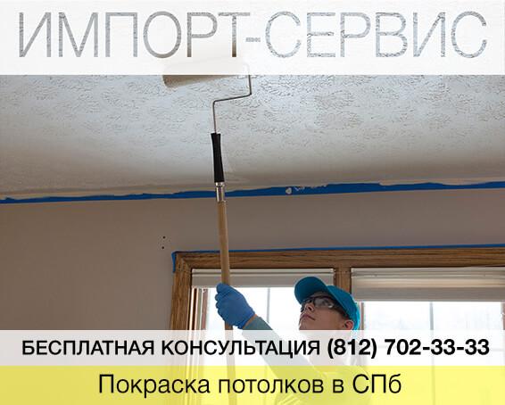 Покраска потолков в Санкт-Петербурге