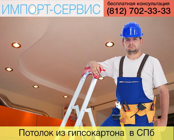 Потолок из гипсокартона в Санкт-Петербурге