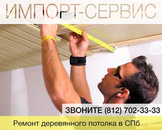 Ремонт деревянного потолка в Санкт-Петербурге