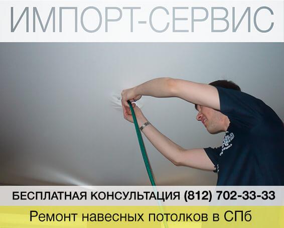 Ремонт навесных потолков в Санкт-Петербурге