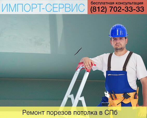 Ремонт порезов потолка в Санкт-Петербурге