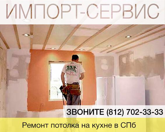 Ремонт потолка на кухне в Санкт-Петербурге