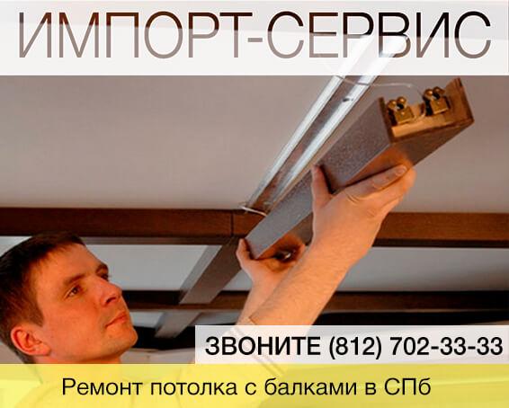 Ремонт потолка с балками в Санкт-Петербурге