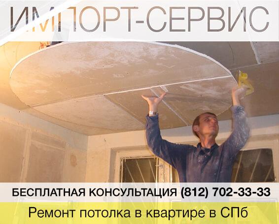 Ремонт потолка в квартире в Санкт-Петербурге