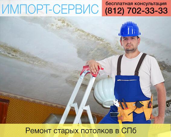 Ремонт старых потолков в Санкт-Петербурге