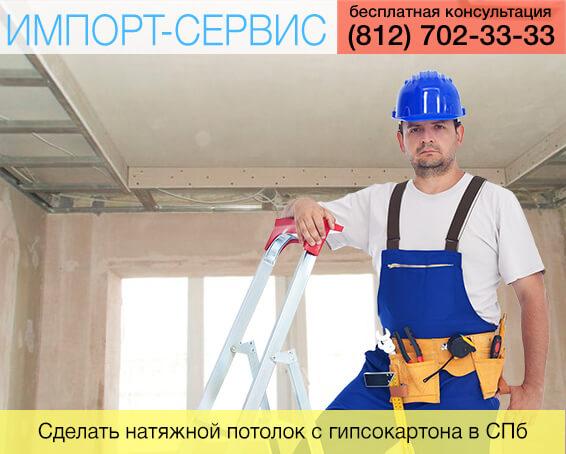 Сделать натяжной потолок с гипсокартона в Санкт-Петербурге