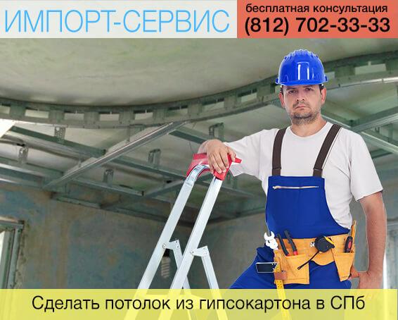 Сделать потолок из гипсокартона в Санкт-Петербурге