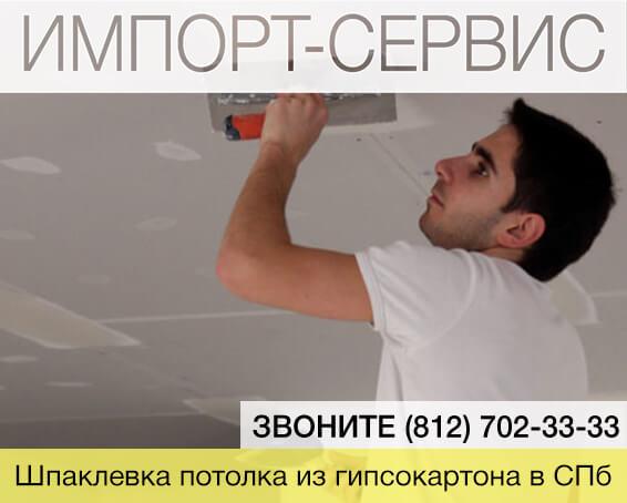 Шпаклевка потолка из гипсокартона в Санкт-Петербурге