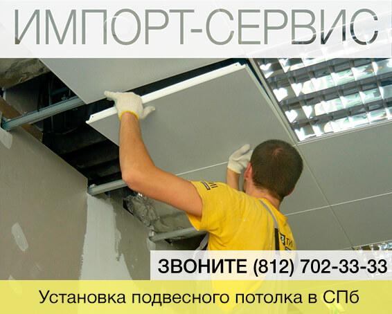 Установка подвесного потолка в Санкт-Петербурге